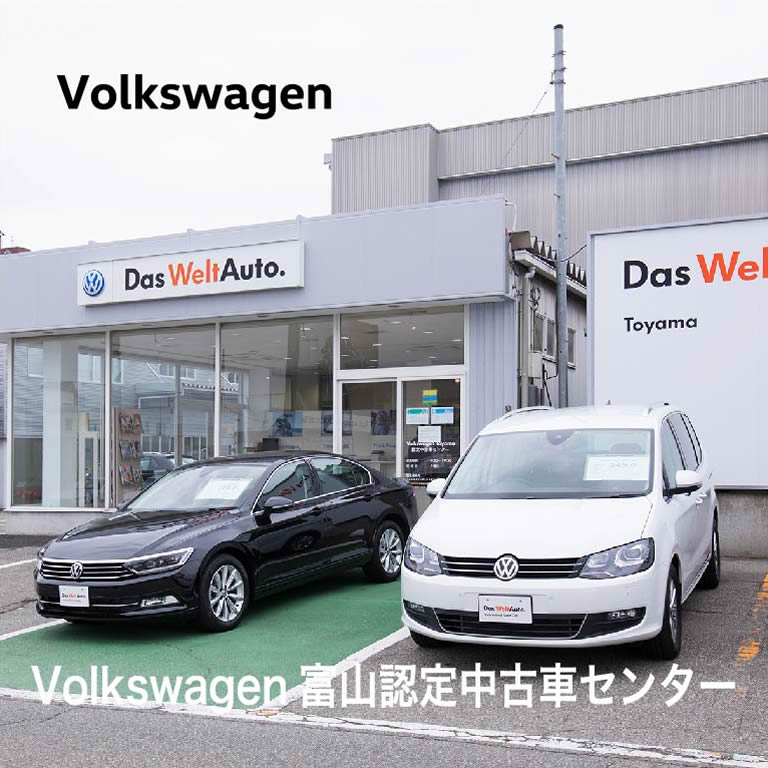 Volkswage 富山認定中古車センター