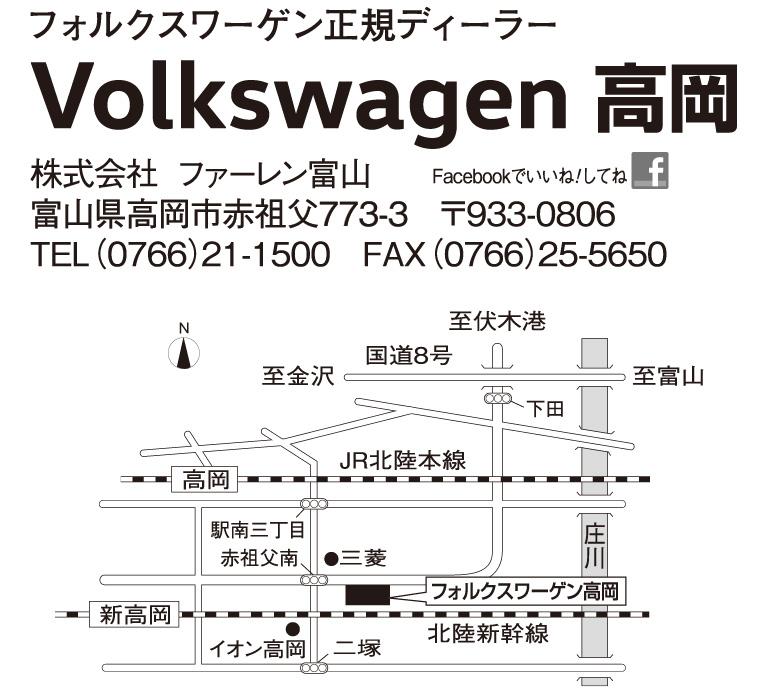 Volkswagen 高岡