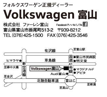 Volkswagen 富山