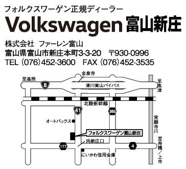 Volkswagen 富山新庄
