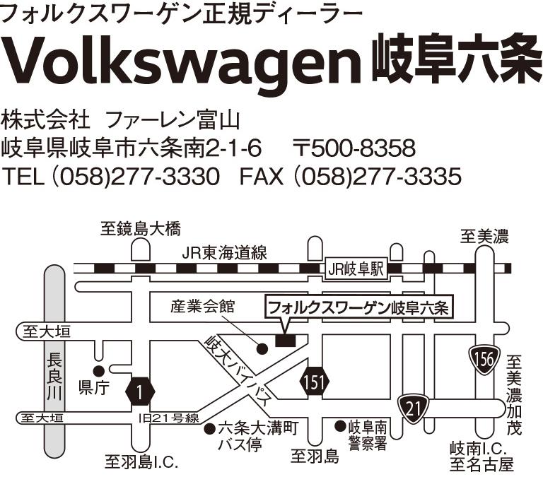 Volkswagen 岐阜六条