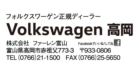 フォルクスワーゲン正規ディーラー Volkswagen高岡