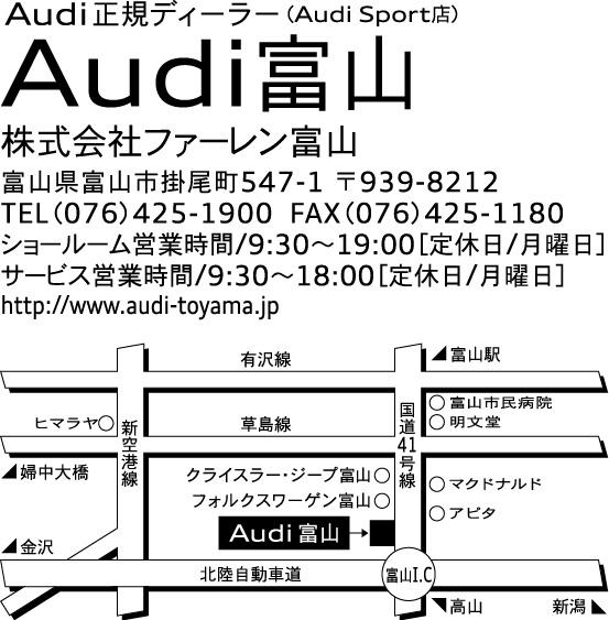Audi富山