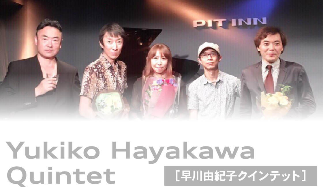 Yukiko Hyakawa Quintet 早川由紀子クインテット