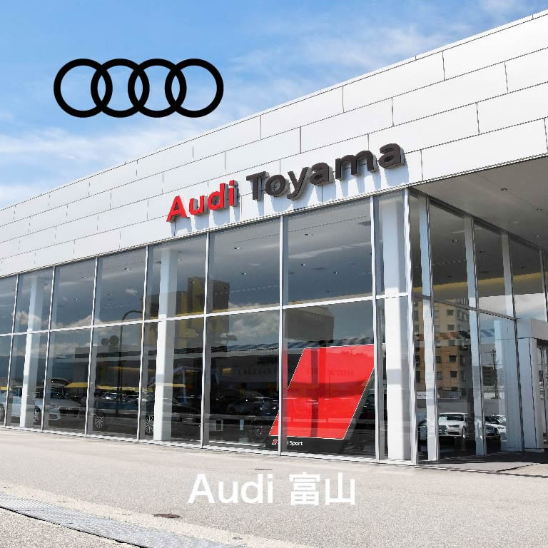 Audi 富山