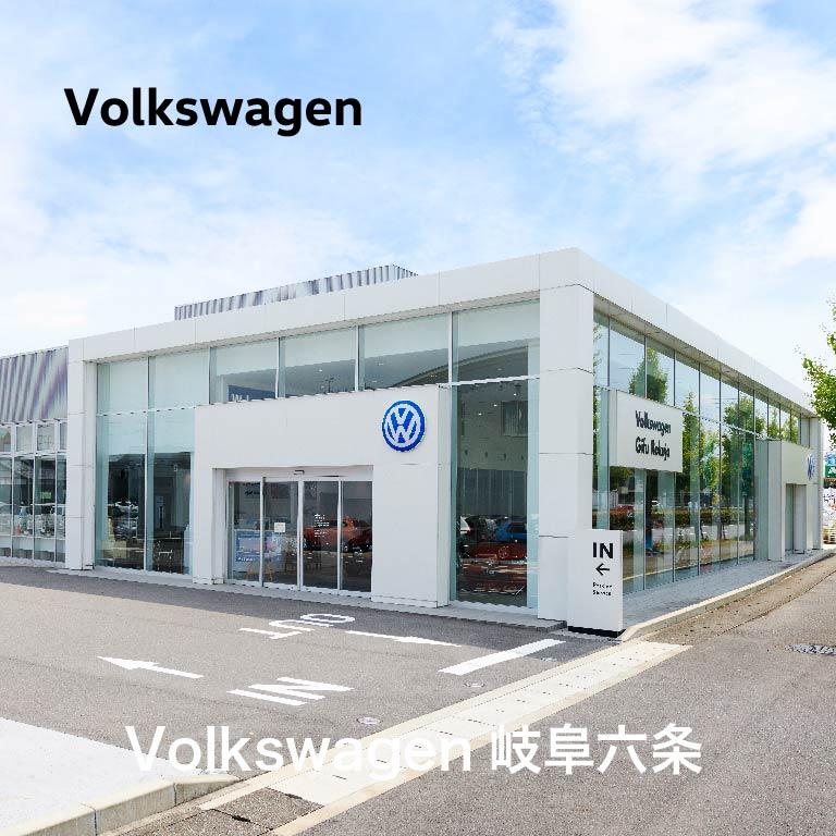 VW岐阜六条