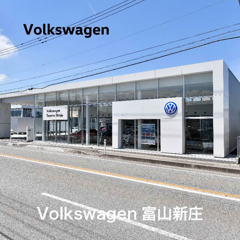 Volkswage 富山新庄