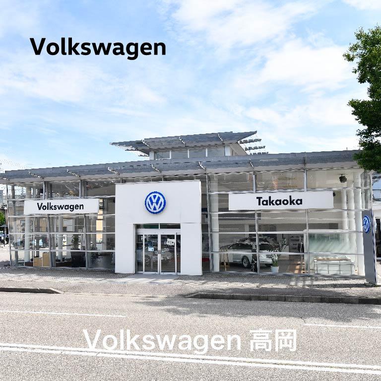 Volkswage 高岡