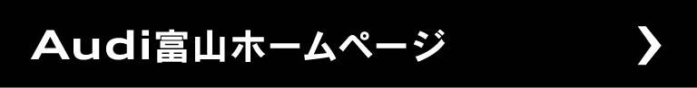 Audi富山ホームページ