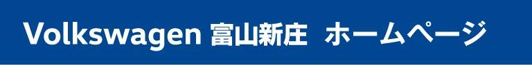 Volkswagen富山新庄 ホームページ