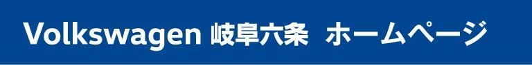 Volkswagen岐阜六条 ホームページ