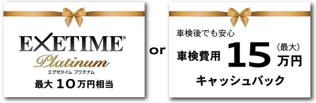 EXETIME Platinum又は車検費用15万円キャッシュバック