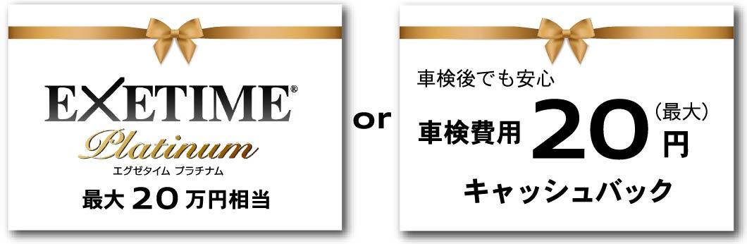 EXETIME Platinum又は車検費用20万円キャッシュバック