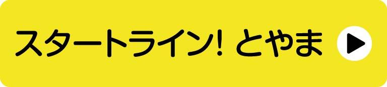 スタートライン!とやま 富山圏内の学生向け就職応援WEBサイト