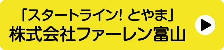 「スタートライン! とやま」 ファーレン富山の企業紹介ページ
