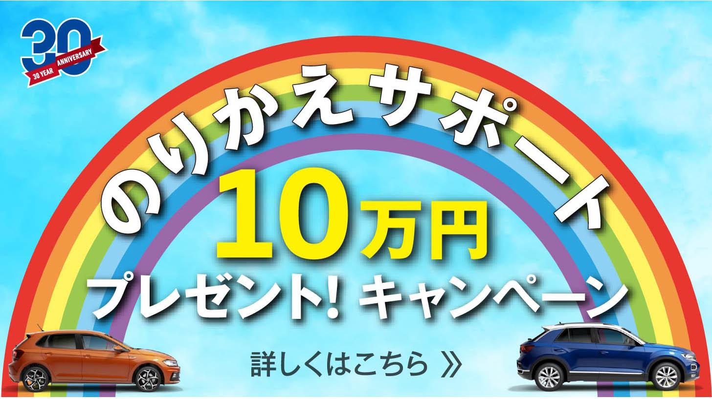 のりかえサポート10万円プレゼントキャンペーン