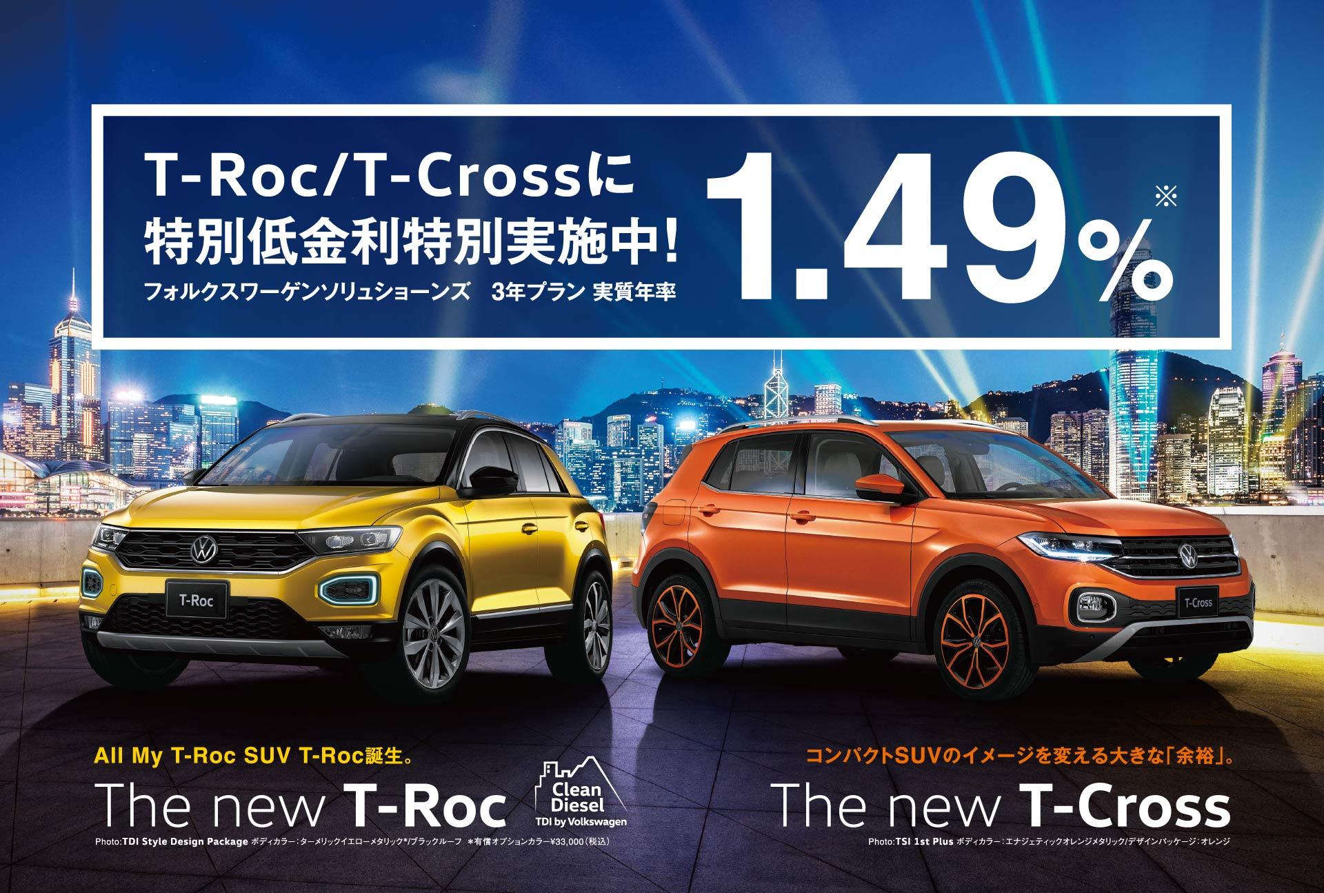 T-Roc/T-Crossに特別低金利実施中