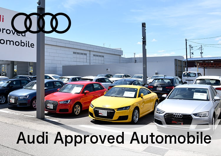 Audi Approved Automobile 富山